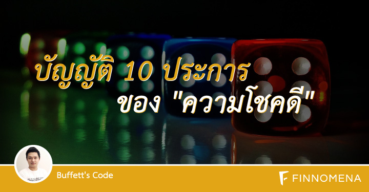 10-laws-of-luck