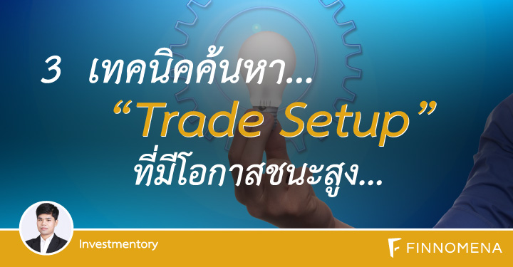 3-technical-trade-setup-for-win-rate