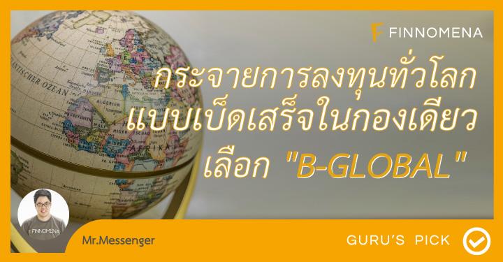 B-GLOBAL