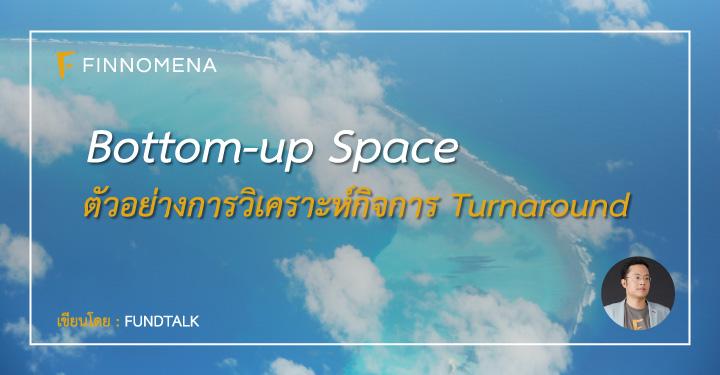 Bottom-up-SPACE-sample-analysis-turnaround-stock