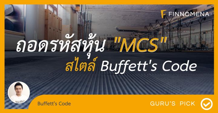 MCS-Buffetcode