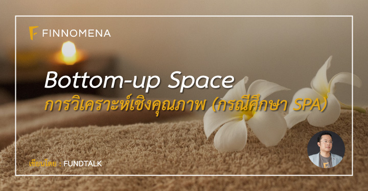 bottom-up-space-qualitative-analysis-SPA