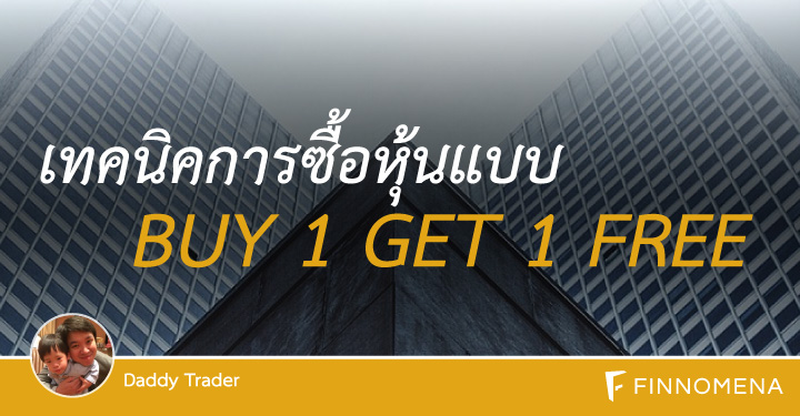 daddy-trader---buying-stocks-technique-buy1-get1-free