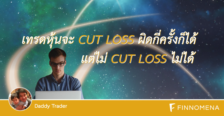 daddy-trader---importance-of-cut-loss01