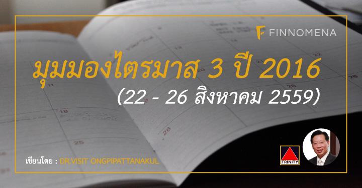 dr-visit-view-22-26-08-2559