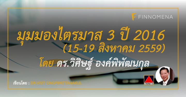 dr.wisit-15-19-Aug-01
