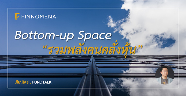 Bottom-up SPACE หุ้น