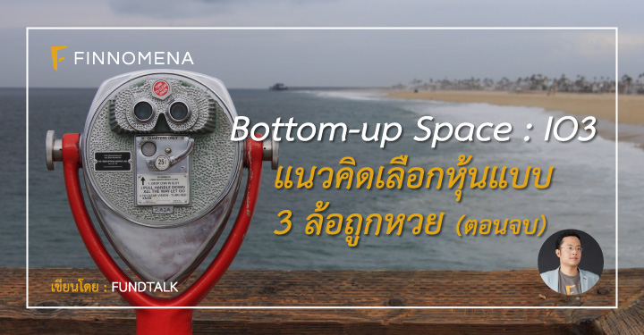 Bottom-up SPACE OI3 หุ้น