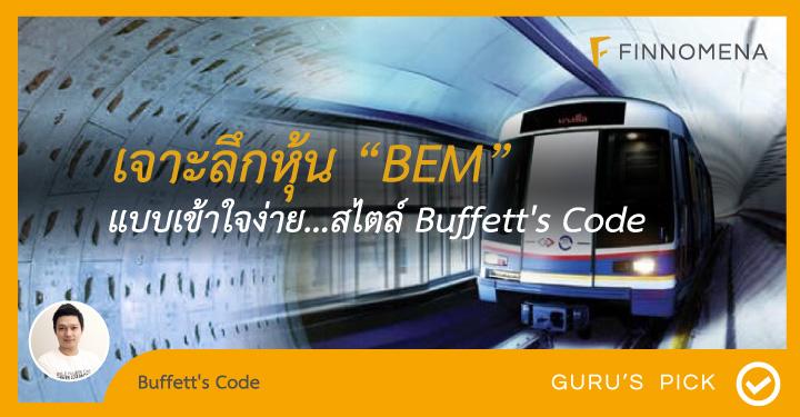 Buffetcode---BEM