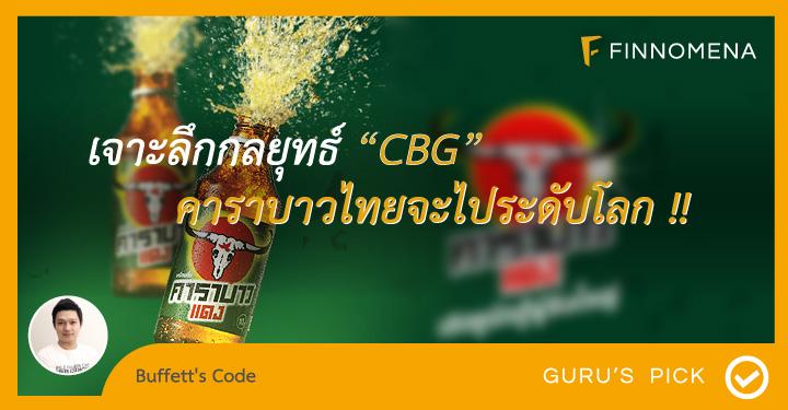 Buffetcode---CBG