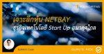 Buffetcode---NETBAY
