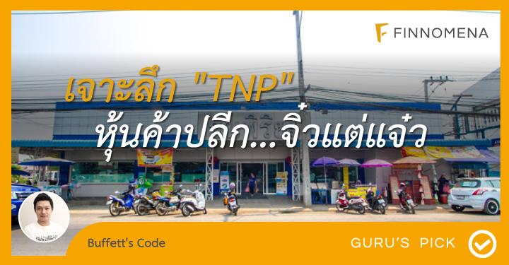 Buffetcode---TNP
