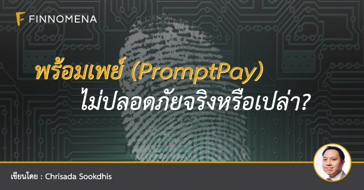 พร้อมเพย์-promptpay-ปลอดภัย-?