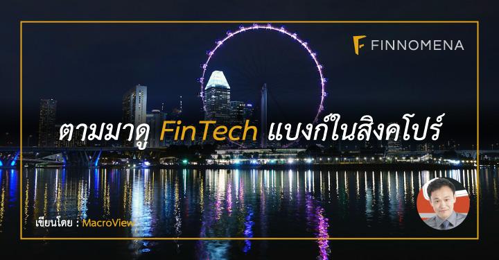 FinTech แบงก์ในสิงคโปร์