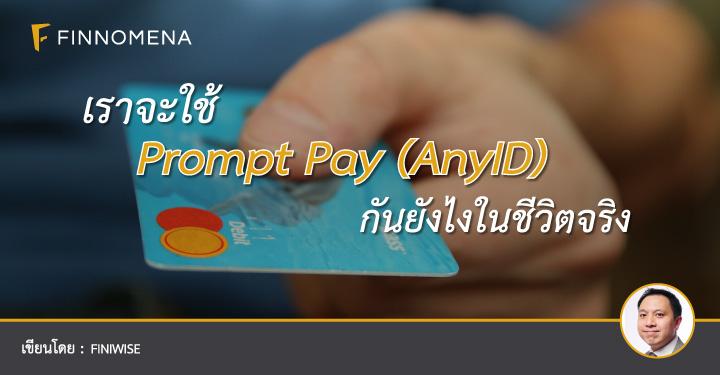 prompt pay anyid พร้อมเพย์
