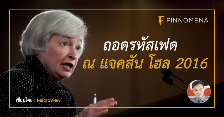 Janet-Yellen's-speech-at-Jackson-Hole01