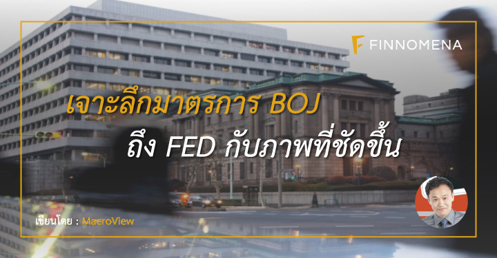 MacroView---fed-from-boj-to-clear