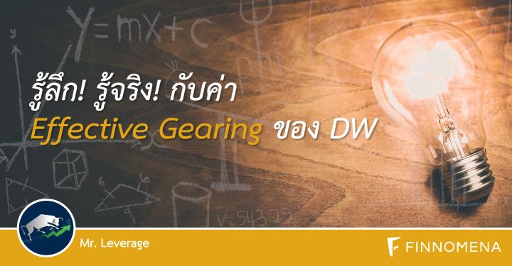 Effective Gearing DW