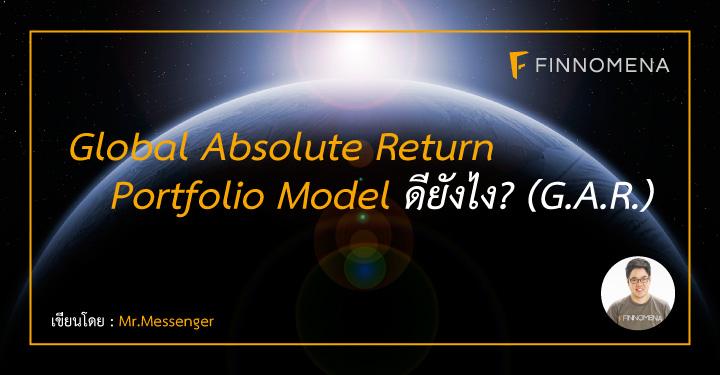 Portfolio-Model-(G.A.R.)