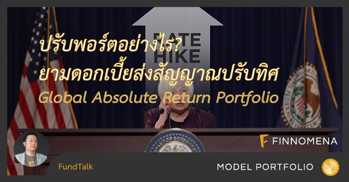 Premium-Content-FundTalk01