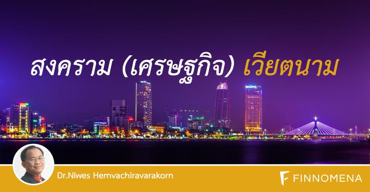 สงคราม เศรษฐกิจ เวียดนาม