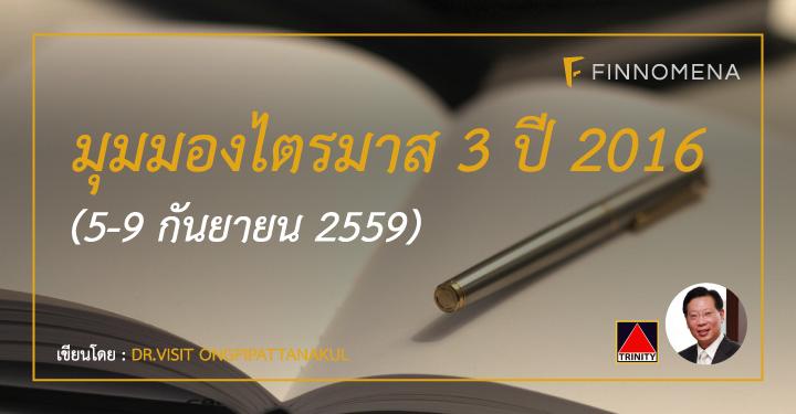 dr-visit-view-05-09-2559
