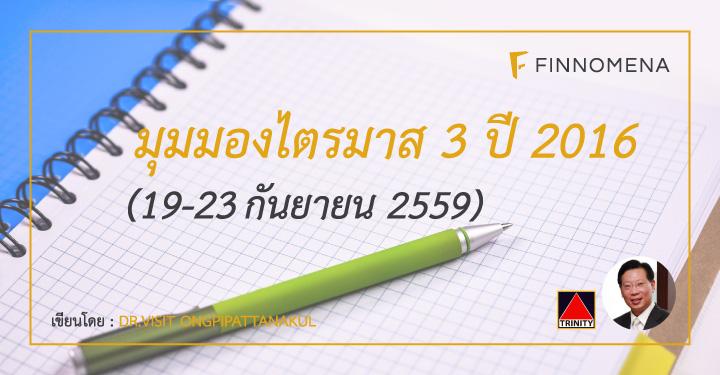 มุมมอง ดร.วิศิษฐ์ 19-23 กันยายน 2559