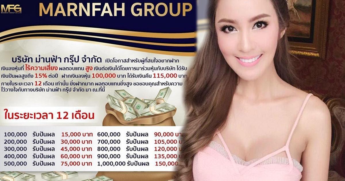 marnfah_Group