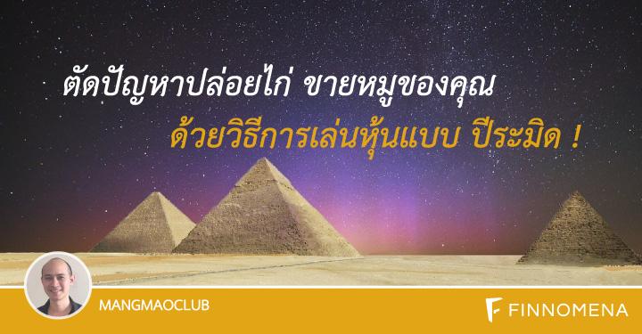 pyramid-trading-strategy