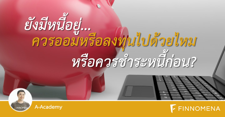 saving_or_invest ok