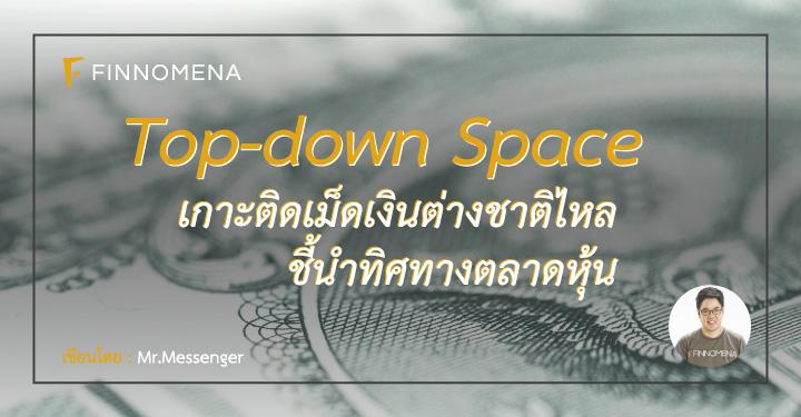 top-down-space-FundFlow