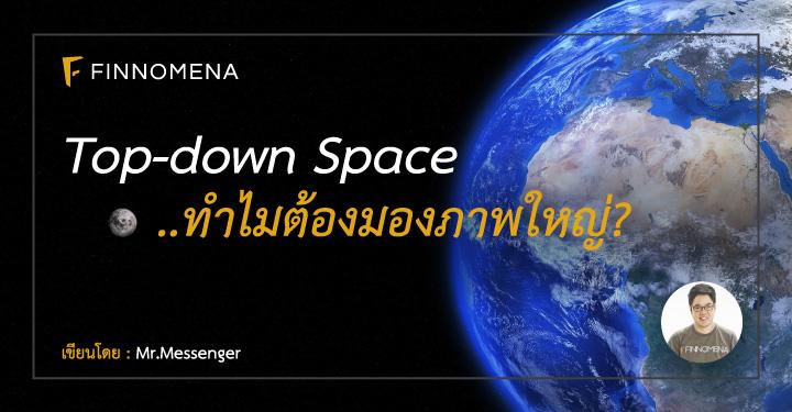 top-down space เศรษฐกิจมหภาค