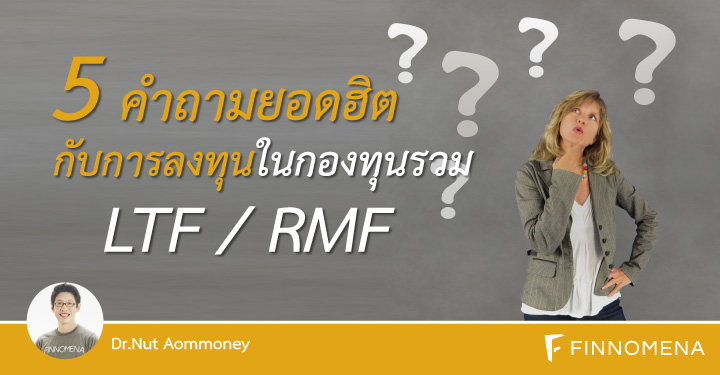 5-question-ltf-rmf