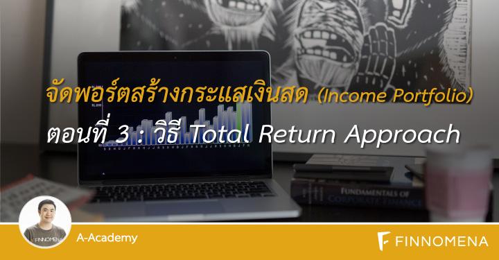 A-Academy---Income-portfolio-03