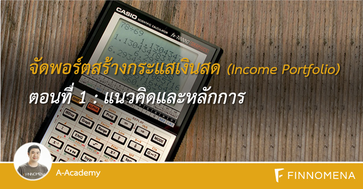 Income-portfolio-01