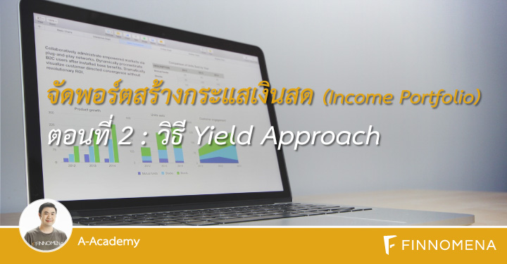 Income-portfolio-02