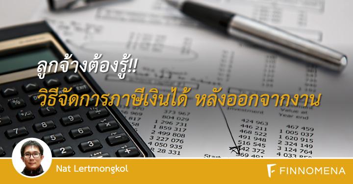 ภาษีเงินได้ tax-management