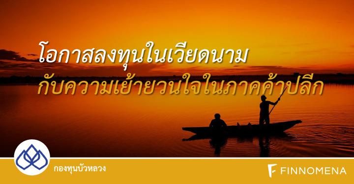 bblam---vietnams-investment-opportunities