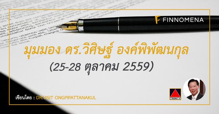 มุมมอง ดร.วิศิษฐ์ (25-28 ตุลาคม 2559)