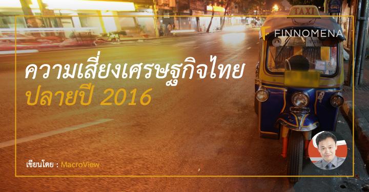 ความเสี่ยง เศรษฐกิจไทย