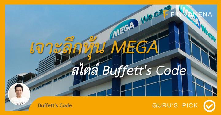 Buffetcode---MEGA