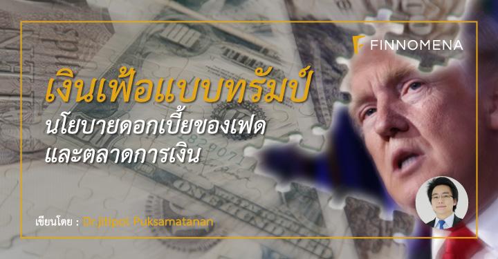 ทรัมป์ เงินเฟ้อ trumpflation