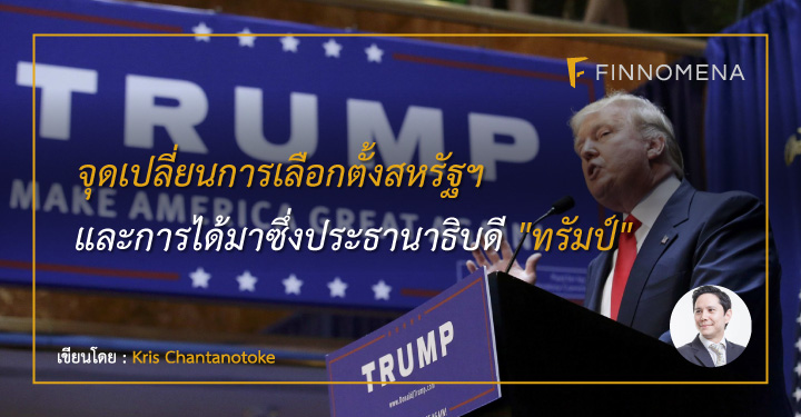 Kris---chinese-the-turning-point-for-us-election