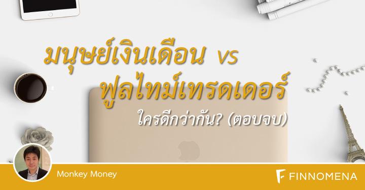 มนุษย์เงินเดือน VS ฟูลไทม์เทรดเดอร์
