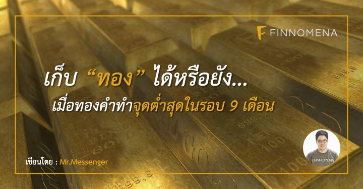 ทองคำ จุดต่ำสุด
