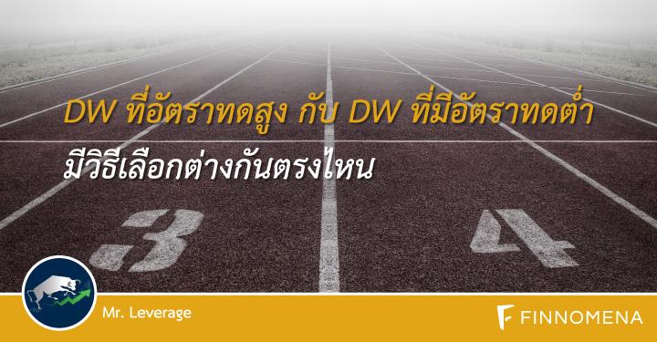 DW อัตราทด