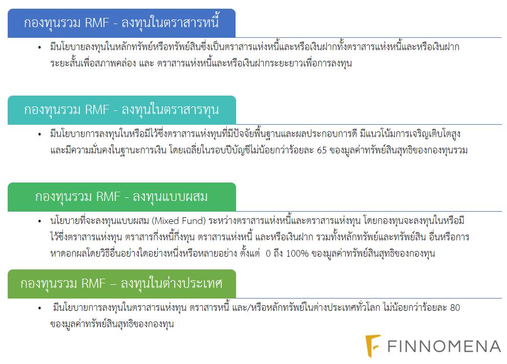 rmf-type