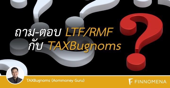 LTF RMF ภาษี