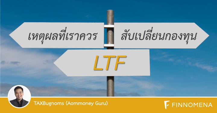 taxbugnoms-aommoney-reason-for-change-fund