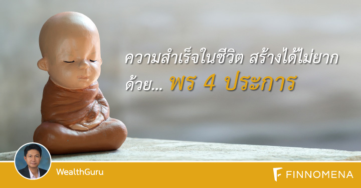 wealthguru-blessing-of-the-buddha